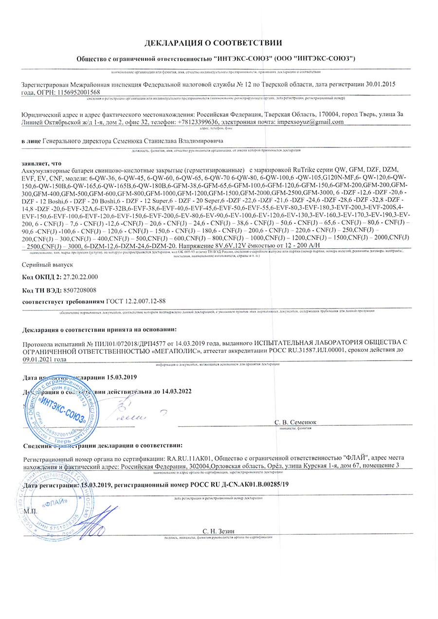 Rutrike_AKB_declaration_sm Комплект тяговых гелевых аккумуляторов RuTrike 6 | ЭЛЕКТРОМОБИЛИ РУ